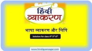 bhasha vyakaran aur lipi hindi vyakaran solution