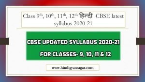 hindi syllabus revised for class 10th 12th