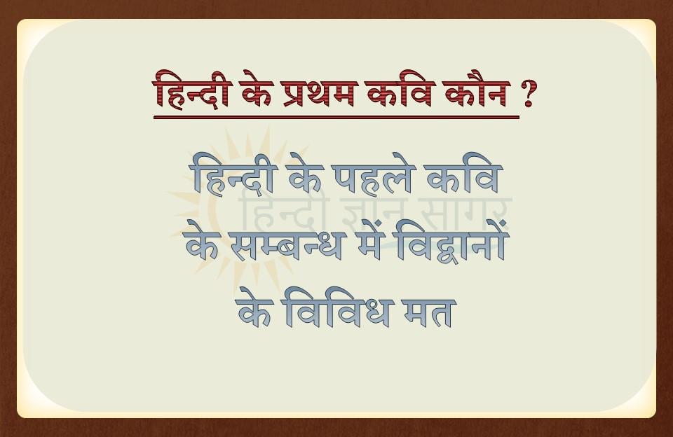 हिन्दी के प्रथम कवि